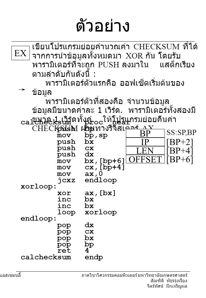 ตัวอย่าง EX BP [BP+2] IP [BP+4] LEN [BP+6] OFFSET